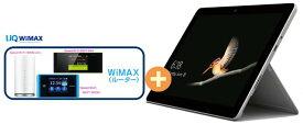 UQ WiMAX 正規代理店 3年契約UQ Flat ツープラスmicrosoft Surface Go MCZ-00032 + WIMAX2+ (WX04,W05,HOME L01s)選択 マイクロソフト タブレットPC セット Windows 10 ワイマックス 新品【回線セット販売】B