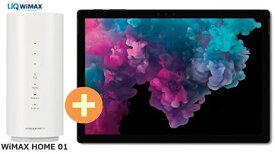 UQ WiMAX 正規代理店 3年契約UQ Flat ツープラスmicrosoft Surface Pro 6 KJT-00023 [ブラック] + WIMAX2+ WiMAX HOME 01 マイクロソフト タブレットPC セット Windows 10 ワイマックス 新品【回線セット販売】B