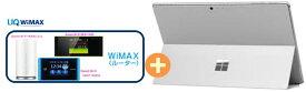 UQ WiMAX 正規代理店 3年契約UQ Flat ツープラスmicrosoft Surface Pro 6 KJT-00014 [プラチナ] + WIMAX2+ (WX04,W05,HOME L01s)選択 マイクロソフト タブレットPC セット Windows 10 ワイマックス 新品【回線セット販売】B