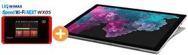 UQ WiMAX 正規代理店 3年契約UQ Flat ツープラスmicrosoft Surface Pro LGN-00017 + WIMAX2+ Speed Wi-Fi NEXT WX05 マイクロソフト タブレットPC セット Windows 10 ワイマックス 新品【回線セット販売】B