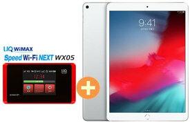 UQ WiMAX 正規代理店 3年契約UQ Flat ツープラスAPPLE iPad Air 10.5インチ 第3世代 Wi-Fi 256GB 2019年春モデル MUUR2J/A [シルバー] + WIMAX2+ Speed Wi-Fi NEXT WX05 アップル タブレット セット iOS アイパッド 新品【回線セット販売】B