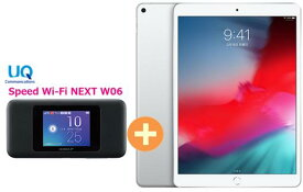 UQ WiMAX 正規代理店 3年契約UQ Flat ツープラスAPPLE iPad Air 10.5インチ 第3世代 Wi-Fi 256GB 2019年春モデル MUUR2J/A [シルバー] + WIMAX2+ Speed Wi-Fi NEXT W06 アップル タブレット セット iOS アイパッド 新品【回線セット販売】B
