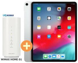 UQ WiMAX 正規代理店 3年契約UQ Flat ツープラスAPPLE iPad Pro 11インチ Wi-Fi 256GB MTXR2J/A [シルバー] + WIMAX2+ WiMAX HOME 01 アップル タブレット セット iOS アイパッド 新品【回線セット販売】B