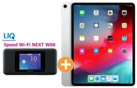 UQ WiMAX 正規代理店 3年契約UQ Flat ツープラスAPPLE iPad Pro 11インチ Wi-Fi 256GB MTXR2J/A [シルバー] + WIMAX2+ Speed Wi-Fi NEXT W06 アップル タブレット セット iOS アイパッド 新品【回線セット販売】B