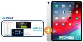 UQ WiMAX 正規代理店 3年契約UQ Flat ツープラスAPPLE iPad Pro 12.9インチ Wi-Fi 64GB MTEM2J/A [シルバー] + WIMAX2+ (WX04,W05,HOME L01s)選択 アップル タブレット セット iOS アイパッド 新品【回線セット販売】B