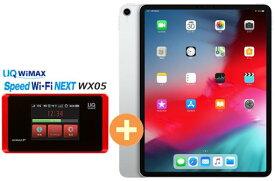 UQ WiMAX 正規代理店 3年契約UQ Flat ツープラスAPPLE iPad Pro 12.9インチ Wi-Fi 64GB MTEM2J/A [シルバー] + WIMAX2+ Speed Wi-Fi NEXT WX05 アップル タブレット セット iOS アイパッド 新品【回線セット販売】B