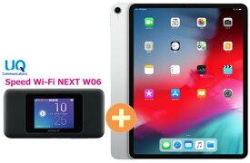 UQ WiMAX 正規代理店 3年契約UQ Flat ツープラスAPPLE iPad Pro 11インチ Wi-Fi 64GB MTXP2J/A [シルバー]2018年秋モデル + WIMAX2+ Speed Wi-Fi NEXT W06 アップル タブレット セット iOS アイパッド 新品【回線セット販売】B