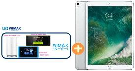 UQ WiMAX 正規代理店 3年契約UQ Flat ツープラスAPPLE iPad Pro 10.5インチ Wi-Fi 64GB MQDW2J/A [シルバー] + WIMAX2+ (WX04,W05,HOME L01s)選択 アップル タブレット セット iOS アイパッド 新品【回線セット販売】B