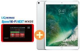 UQ WiMAX 正規代理店 3年契約UQ Flat ツープラスAPPLE iPad Pro 10.5インチ Wi-Fi 64GB MQDW2J/A [シルバー] + WIMAX2+ Speed Wi-Fi NEXT WX05 アップル タブレット セット iOS アイパッド 新品【回線セット販売】B