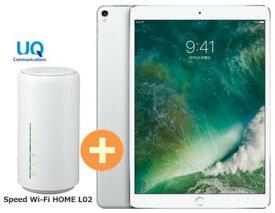 UQ WiMAX 正規代理店 3年契約UQ Flat ツープラスAPPLE iPad Pro 10.5インチ Wi-Fi 64GB MQDW2J/A [シルバー] + WIMAX2+ Speed Wi-Fi HOME L02 アップル タブレット セット iOS アイパッド 新品【回線セット販売】B