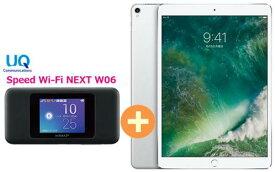 UQ WiMAX 正規代理店 3年契約UQ Flat ツープラスAPPLE iPad Pro 10.5インチ Wi-Fi 64GB MQDW2J/A [シルバー] + WIMAX2+ Speed Wi-Fi NEXT W06 アップル タブレット セット iOS アイパッド 新品【回線セット販売】B