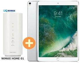 UQ WiMAX 正規代理店 3年契約UQ Flat ツープラスAPPLE iPad Pro 10.5インチ Wi-Fi 64GB MQDW2J/A [シルバー] + WIMAX2+ WiMAX HOME 01 アップル タブレット セット iOS アイパッド 新品【回線セット販売】B
