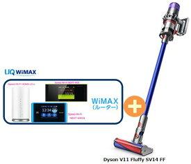 UQ WiMAX 正規代理店 3年契約UQ Flat ツープラスDyson V11 Fluffy SV14 FF + WIMAX2+ (WX04,W05,HOME L01s)選択 ダイソン ハンディ スティック コードレス掃除機 家電 セット 新品【回線セット販売】B