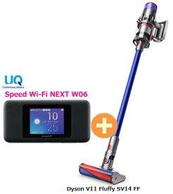 UQ WiMAX 正規代理店 3年契約UQ Flat ツープラスDyson V11 Fluffy SV14 FF + WIMAX2+ Speed Wi-Fi NEXT W06 ダイソン ハンディ スティック コードレス(充電式)クリーナー 家電 セット 新品【回線セット販売】B