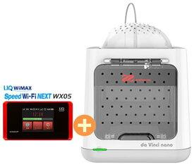 UQ WiMAX 正規代理店 3年契約UQ Flat ツープラスXYZプリンティングジャパン ダヴィンチ nano [ホワイト] + WIMAX2+ Speed Wi-Fi NEXT WX05 3Dプリンタ セット ワイマックス 新品【回線セット販売】B