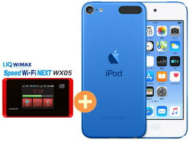 UQ WiMAX 正規代理店 3年契約UQ Flat ツープラスAPPLE 第7世代 iPod touch MVHU2J/A [32GB ブルー] + WIMAX2+ Speed Wi-Fi NEXT WX05 アップル DAP セット MP3 iOS Bluetooth ワイマックス 新品【回線セット販売】B
