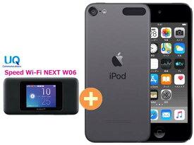 UQ WiMAX 正規代理店 3年契約UQ Flat ツープラスAPPLE 第7世代 iPod touch MVJ62J/A [128GB スペースグレイ] + WIMAX2+ Speed Wi-Fi NEXT W06 アップル DAP セット MP3 iOS Bluetooth 新品【回線セット販売】B