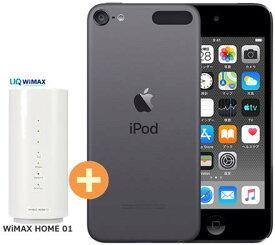 UQ WiMAX 正規代理店 3年契約UQ Flat ツープラスAPPLE 第7世代 iPod touch MVJ62J/A [128GB スペースグレイ] + WIMAX2+ WiMAX HOME 01 アップル DAP セット MP3 iOS Bluetooth ワイマックス 新品【回線セット販売】B