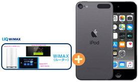 UQ WiMAX 正規代理店 3年契約UQ Flat ツープラスAPPLE 第7世代 iPod touch MVJ62J/A [128GB スペースグレイ] + WIMAX2+ (WX04,W05,HOME L01s)選択 アップル DAP セット MP3 iOS Bluetooth 新品【回線セット販売】B
