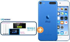 【12/1(火) ポイント最大15倍&最大2000円クーポン】UQ WiMAX 正規代理店 2年契約APPLE 第7世代 iPod touch MVJ32J/A [128GB ブルー] + WIMAX2+ (HOME 01,WX05,W06,HOME L02)選択 アップル DAP セット MP3 iOS Bluetooth 新品【回線セット販売】B