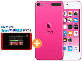 UQ WiMAX 正規代理店 3年契約UQ Flat ツープラスAPPLE 第7世代 iPod touch MVHY2J/A [128GB ピンク] + WIMAX2+ Speed Wi-Fi NEXT WX05 アップル DAP セット MP3 iOS Bluetooth ワイマックス 新品【回線セット販売】B