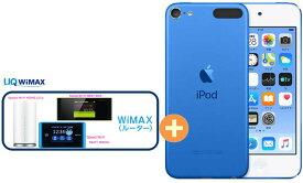 【12/1(火) ポイント最大15倍&最大2000円クーポン】UQ WiMAX 正規代理店 2年契約APPLE 第7世代 iPod touch MVJC2J/A [256GB ブルー] + WIMAX2+ (HOME 01,WX05,W06,HOME L02)選択 アップル DAP セット MP3 iOS Bluetooth 新品【回線セット販売】B