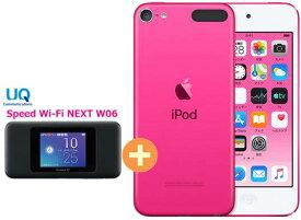 UQ WiMAX 正規代理店 3年契約UQ Flat ツープラスAPPLE 第7世代 iPod touch MVJ82J/A [256GB ピンク] + WIMAX2+ Speed Wi-Fi NEXT W06 アップル DAP セット MP3 iOS Bluetooth 新品【回線セット販売】B