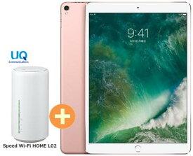 UQ WiMAX 正規代理店 3年契約UQ Flat ツープラスAPPLE iPad Pro 10.5インチ Wi-Fi 256GB MPF22J/A [ローズゴールド] + WIMAX2+ Speed Wi-Fi HOME L02 アップル タブレット セット iOS アイパッド 新品【回線セット販売】B