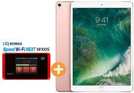 UQ WiMAX 正規代理店 3年契約UQ Flat ツープラスAPPLE iPad Pro 10.5インチ Wi-Fi 256GB MPF22J/A [ローズゴールド] + WIMAX2+ Speed Wi-Fi NEXT WX05 アップル タブレット セット iOS アイパッド 新品【回線セット販売】B