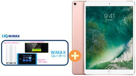 UQ WiMAX 正規代理店 3年契約UQ Flat ツープラスAPPLE iPad Pro 10.5インチ Wi-Fi 256GB MPF22J/A [ローズゴールド] + WIMAX2+ (WX04,W05,HOME L01s)選択 アップル タブレットPC セット 新品【回線セット販売】B