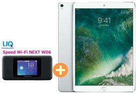 UQ WiMAX 正規代理店 3年契約UQ Flat ツープラスAPPLE iPad Pro 10.5インチ Wi-Fi 256GB MPF02J/A [シルバー] + WIMAX2+ Speed Wi-Fi NEXT W06 アップル タブレット セット iOS アイパッド 新品【回線セット販売】B