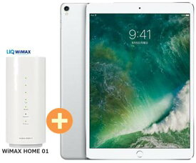 UQ WiMAX 正規代理店 3年契約UQ Flat ツープラスAPPLE iPad Pro 10.5インチ Wi-Fi 256GB MPF02J/A [シルバー] + WIMAX2+ WiMAX HOME 01 アップル タブレット セット iOS アイパッド 新品【回線セット販売】B