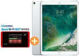 UQ WiMAX 正規代理店 3年契約UQ Flat ツープラスAPPLE iPad Pro 10.5インチ Wi-Fi 256GB MPF02J/A [シルバー] + WIMAX2+ Speed Wi-Fi NEXT WX05 アップル タブレット セット iOS アイパッド 新品【回線セット販売】B