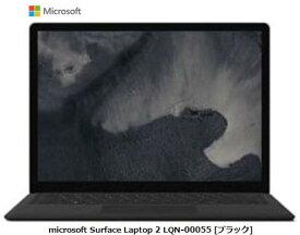 microsoft Surface Laptop 2 LQN-00055 [ブラック]/メモリ8GB/256GB SSD/Office Home and Business 2019付モデル マイクロソフト ノートパソコン Windows 10 Office PC 単体 新品
