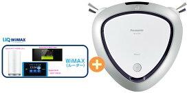 【12/4〜11楽天カード決済でポイント最大26倍相当】UQ WiMAX 正規代理店 2年契約パナソニック RULO MC-RS310-W [ホワイト] + WIMAX2+ (HOME 01,WX05,W06,HOME L02)選択 Panasonic ロボット 掃除機 家電 セット 新品【回線セット販売】B