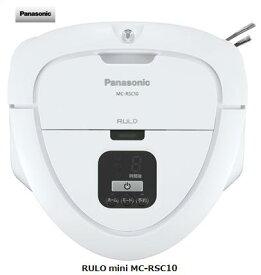 【9/21〜26日 買いまわりでポイント最大17倍】パナソニック RULO mini MC-RSC10 Panasonic ロボット 掃除機 家電 単体 新品