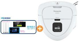 【12/4〜11楽天カード決済でポイント最大26倍相当】UQ WiMAX 正規代理店 2年契約パナソニック RULO mini MC-RSC10 + WIMAX2+ (HOME 01,WX05,W06,HOME L02)選択 Panasonic ロボット 掃除機 家電 セット 新品【回線セット販売】B