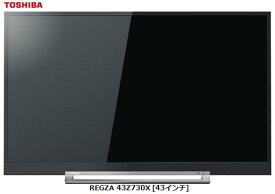 【9/21〜26日 買いまわりでポイント最大17倍】東芝 REGZA 43Z730X [43インチ] TOSHIBA 4K 液晶テレビ レグザ 家電 単体 新品