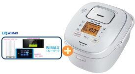 【12/4〜11楽天カード決済でポイント最大26倍相当】UQ WiMAX 正規代理店 2年契約パナソニック 大火力おどり炊き SR-HX108 + WIMAX2+ (HOME 01,WX05,W06,HOME L02)選択 Panasonic IH炊飯器 家電 セット 新品【回線セット販売】B