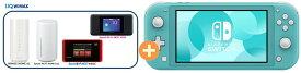 【12/1(火) ポイント最大15倍&最大2000円クーポン】UQ WiMAX 正規代理店 2年契約任天堂 Nintendo Switch Lite [ターコイズ] + WIMAX2+ (HOME 01,WX05,W06,HOME L02)選択 端末代込 ニンテンドー スイッチ ゲーム機 セット 新品【回線セット販売】B