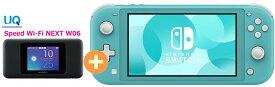 UQ WiMAX 正規代理店 2年契約任天堂 Nintendo Switch Lite [ターコイズ] + WIMAX2+ Speed Wi-Fi NEXT W06 端末代込 ニンテンドー スイッチ ゲーム機 セット 新品【回線セット販売】B