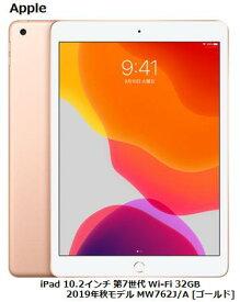 【2/16〜29楽天カード決済でポイント最大19倍相当】Apple iPad 10.2インチ 第7世代 Wi-Fi 32GB 2019年秋モデル MW762J/A [ゴールド] アップル タブレット PC アイパッド 単体 新品
