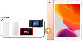UQ WiMAX 正規代理店 2年契約APPLE iPad 10.2インチ 第7世代 Wi-Fi 128GB 2019年秋モデル MW792J/A [ゴールド] + WIMAX2+ (HOME 01,WX05,W06,HOME L02)選択 アップル タブレット PC セット アイパッド 新品【回線セット販売】B