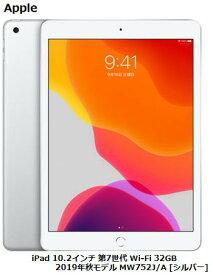 Apple iPad 10.2インチ 第7世代 Wi-Fi 32GB 2019年秋モデル MW752J/A [シルバー] アップル タブレット PC アイパッド 単体 新品