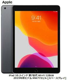 【7/4〜11 買いまわりでポイント最大17倍】Apple iPad 10.2インチ 第7世代 Wi-Fi 128GB 2019年秋モデル MW772J/A [スペースグレイ] アップル タブレット PC アイパッド 単体 新品