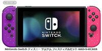 WIMAX2+/SpeedWi-FiNEXTW04/UQWIMAX/WIMAX2+/wimax/任天堂/NintendoSwitchディズニーツムツムフェスティバルセットHAD-S-KCAEB