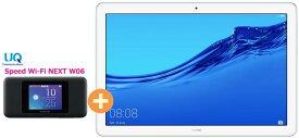 UQ WiMAX 正規代理店 3年契約UQ Flat ツープラスHUAWEI MediaPad T5 Wi-Fiモデル 32GB AGS2-W09 [ミストブルー] + WIMAX2+ Speed Wi-Fi NEXT W06 ファーウェイ タブレット PC セット アンドロイド Android 新品【回線セット販売】B