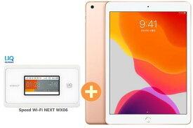 【4/9-16 お買い物マラソン ポイント最大14倍相当】UQ WiMAX 正規代理店 2年契約APPLE iPad 10.2インチ 第7世代 Wi-Fi 128GB 2019年秋モデル MW792J/A [ゴールド] + WIMAX2+ Speed Wi-Fi NEXT WX06 アップル タブレット PC セット アイパッド 新品【回線セット販売】B