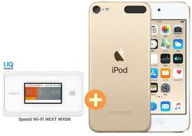 【4/9-16 お買い物マラソン ポイント最大14倍相当】UQ WiMAX 正規代理店 2年契約APPLE 第7世代 iPod touch MVHT2J/A [32GB ゴールド] + WIMAX2+ Speed Wi-Fi NEXT WX06 アップル DAP セット MP3 iOS Bluetooth 新品【回線セット販売】B