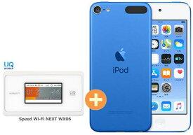 【12/1(火) ポイント最大15倍&最大2000円クーポン】UQ WiMAX 正規代理店 2年契約APPLE 第7世代 iPod touch MVJ32J/A [128GB ブルー] + WIMAX2+ Speed Wi-Fi NEXT WX06 アップル DAP セット MP3 iOS Bluetooth 新品【回線セット販売】B
